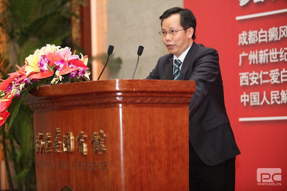 刘斌教授在在北京钓鱼台白癜风大会上发言