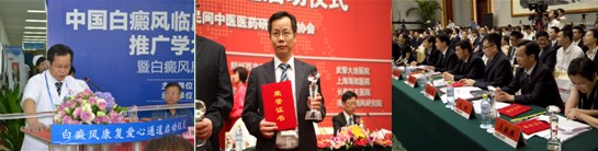 刘斌教授应邀参加给类白癜风学术会议