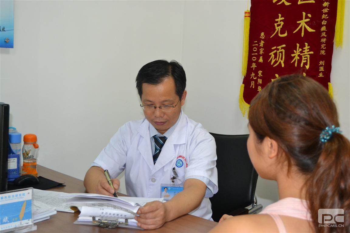 白癜风患者赠与刘斌教授锦旗